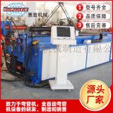 全自動彎管機 HP-DW65CNC彎管機