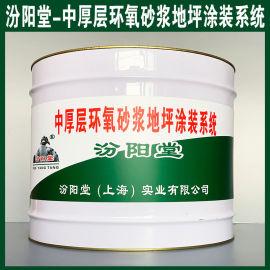 中厚层环氧砂浆地坪涂装系统、生产销售、涂膜坚韧