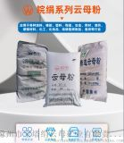源头厂家长期稳定供应湿法绢云母粉