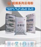 源頭廠家長期穩定供應溼法絹雲母粉