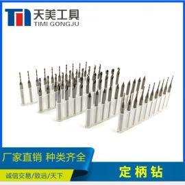 天美直供定柄钻硬质合金数控刀具可非标定制