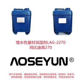 水性涂料用憎水性基材润湿剂LAG-2270
