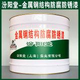 金属钢结构防腐防锈漆、生产销售、涂膜坚韧