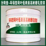 環保型荷葉低表面高耐磨乳膠漆、生產銷售、塗膜堅韌