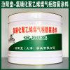 氯磺化聚乙烯煤气柜防腐涂料、生产销售、涂膜坚韧