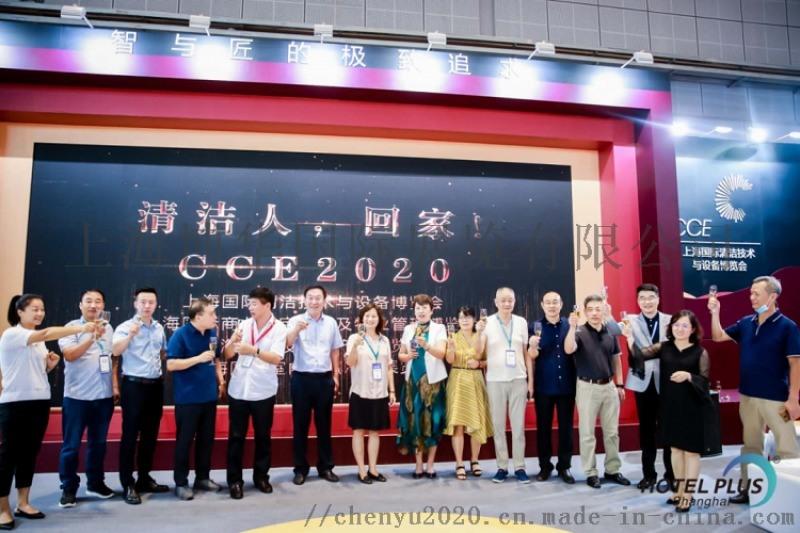 2021CCE  2届上海国际清洁技术与设备博览会