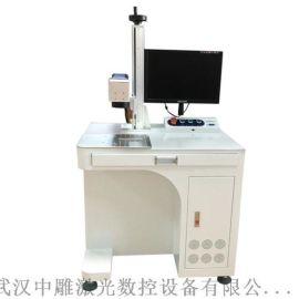 武汉中雕光纤激光打标机