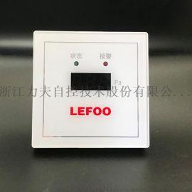 LFM208余压传感器压差控制器 智能余压探测器