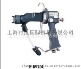静电空气手动喷枪(直接带电内部升压型)E-M系列