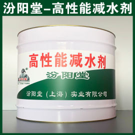 高性能减水剂、厂价直供、高性能减水剂、厂家批量