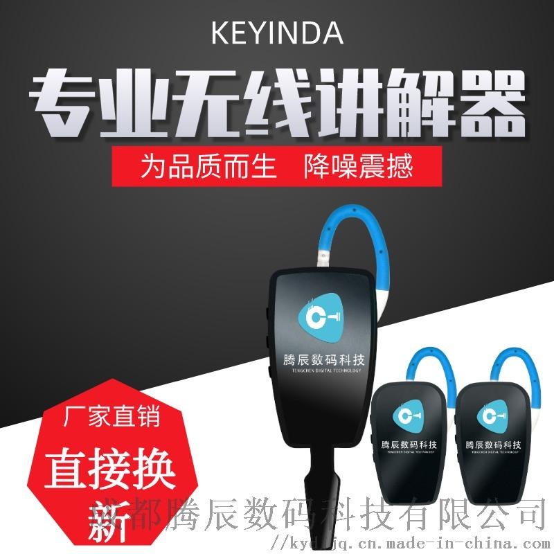 电子讲解器的使用  无线电子讲解器KYD-128