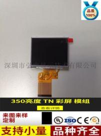 奇美3.5寸高清高亮液晶屏LQ035NC111