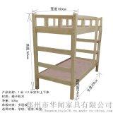 批发郑州华闻高低床上下床上下铺实木床铁上下床
