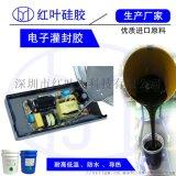 导热硅胶 电子灌封硅胶 液体电子硅胶
