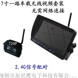 7寸叉车显示器2.4G无线高清同轴720P视频传输
