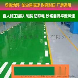 工厂车间做防尘耐磨耐压环氧地坪