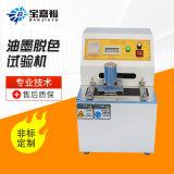 纸张油墨脱色试验机脱色纸张印刷墨层耐磨性测试机