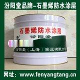 石墨烯防水涂层、涂膜坚韧、粘结力强、抗水渗透