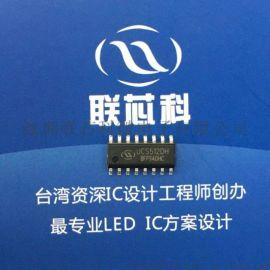UCS512D 高灰高刷DMX512驱动IC