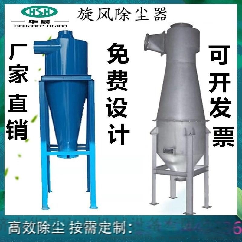 旋風集塵器 旋風分離器 工業除塵環保設備