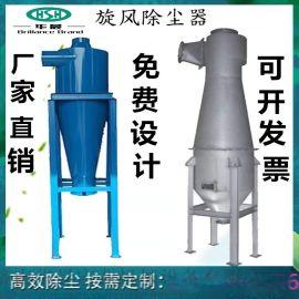 旋风集尘器 旋风分离器 工业除尘环保设备