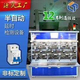 奔龙BPNL-32漏电断路器半自动延时检测生产线