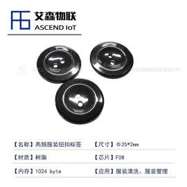 25mm双孔RFID纽扣标签NFC服装水洗电子标签