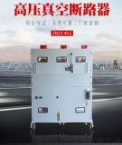 ZN23真空斷路器35kv戶內高壓真空斷路器