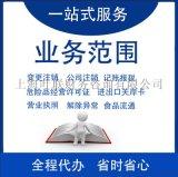 上海奉贤注册公司,奉贤注册公司,劳务派遣许可证