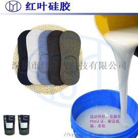船袜防滑硅胶原材料厂家直销