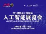 2019廣州智慧城市博覽會