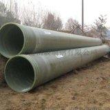 缠绕夹砂管道 玻璃钢有机管道 地埋式玻璃钢管道