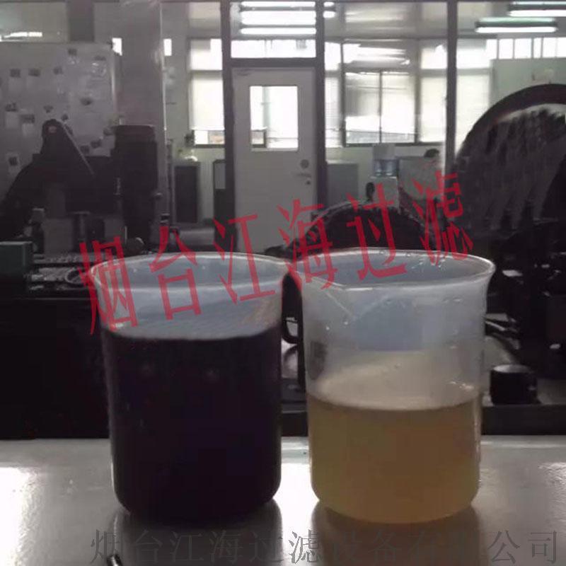 乳化液净化神器——过滤、除臭、杀菌神器