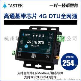 4G工业路由器-工业级4G路由器_串口服务器