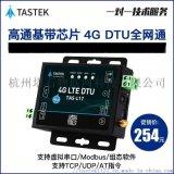 4G工業路由器-工業級4G路由器_串口服務器