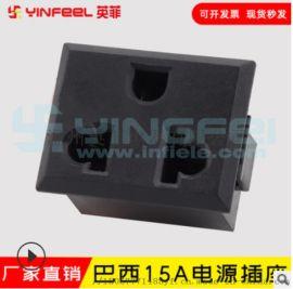 嵌入式巴西插座 标准AC电源插座 卡式巴西插座