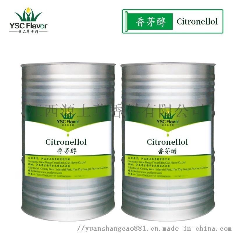香茅醇香料原料Citronellol量大价优