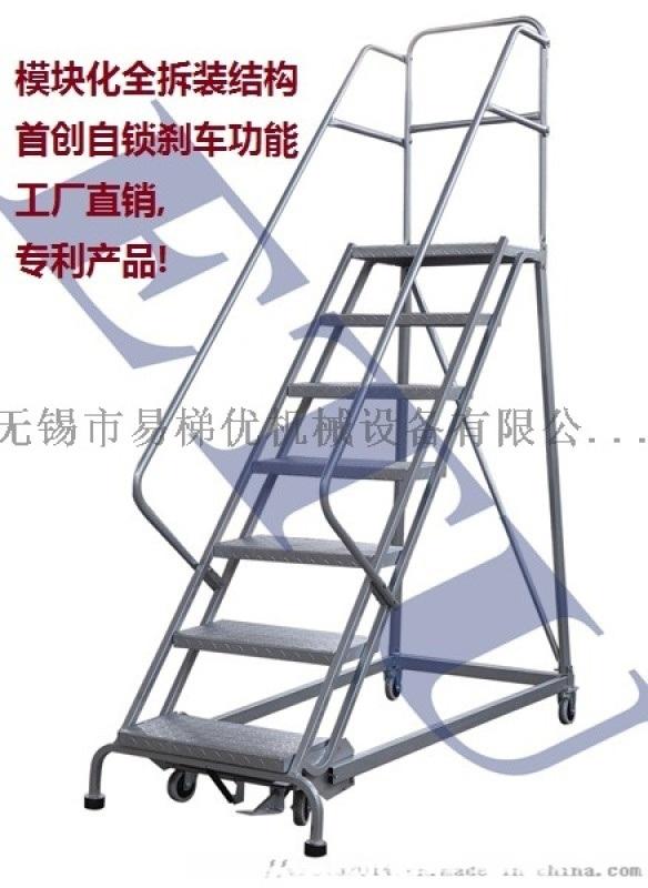 江苏 上海 移动登高车 RL型 易梯优机械设备有限公司