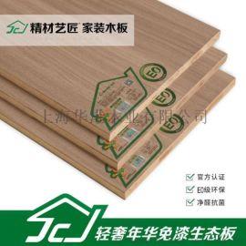家装板材选中国生态板十大品牌精材艺匠的原因?