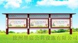 湖南宣傳欄 湖南邵陽宣傳欄 湖南學校景區宣傳欄廠家