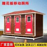 户外景区公园移动厕所农村简易公共卫生间厕所环保公厕