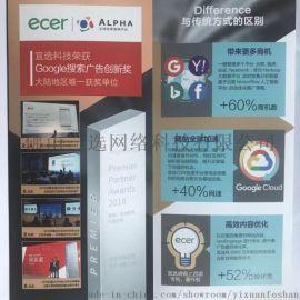 佛山外贸企业独立营销官网全球Googel推广
