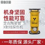 定向陶瓷罐XXG-2005X射線探傷機
