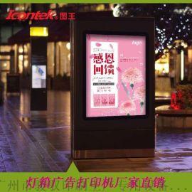 广告喷绘布UV打印机 灯箱布软膜气膜布UV打印机