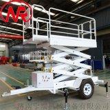 两轮移动升降机 牵引拖车升降机 剪叉升降机