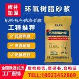 環氧樹脂砂漿配方環氧修補砂漿強度環氧樹脂砂漿廠家