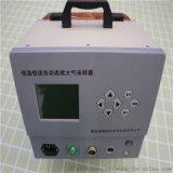 LB-2400(A)雙路恆溫恆流連續自動大氣採樣器