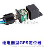 繼電器型微型汽車GPS定位器遠程斷油電