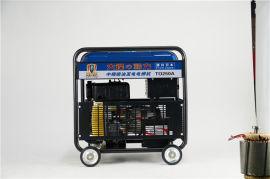 250A中频起弧发电电焊机