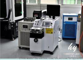 东莞HY-厂家直销铝合金壳精密焊接振镜激光焊接机